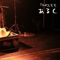 あるく – 3曲入りシングル(特製紙ジャケット)