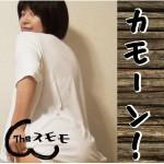 カモーン! – 8曲入りミニアルバム